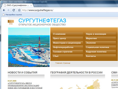 Сайт комании Сургутнефтегаз